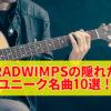 RADWIMPSの隠れた少しユニークな名曲10選!これを聴けばもはやマニアレベル!
